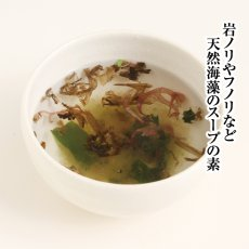 画像2: 美味しさを楽しむ 海藻サラダ スープ  50g  (2)